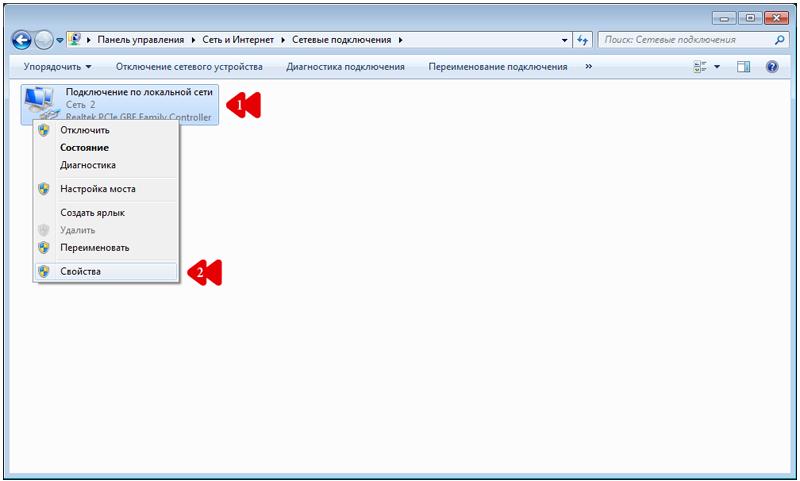 Как настроить DHCP-клиент в Windows 7. Шаг 5.