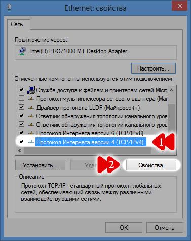 Как настроить DHCP-клиент в Windows 8. Шаг 8.