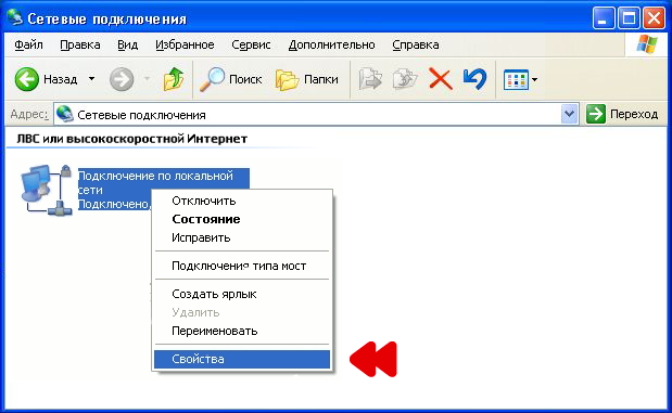 Как настроить DHCP-клиент в Windows XP. Шаг 3.