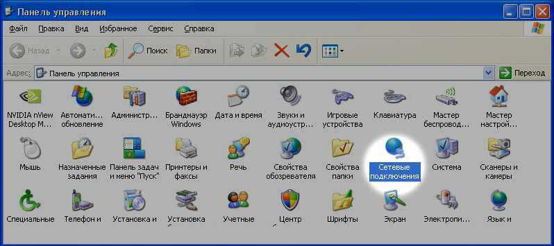 Как узнать свой MAC-адрес в Windows XP. Шаг 2.