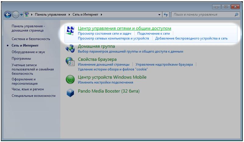 Как настроить DHCP-клиент в Windows 7. Шаг 3.
