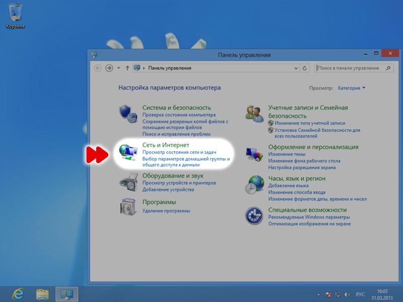 Как настроить DHCP-клиент в Windows 8. Шаг 3.
