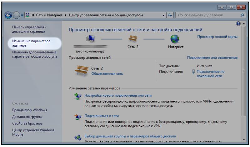 Как настроить DHCP-клиент в Windows 7. Шаг 4.