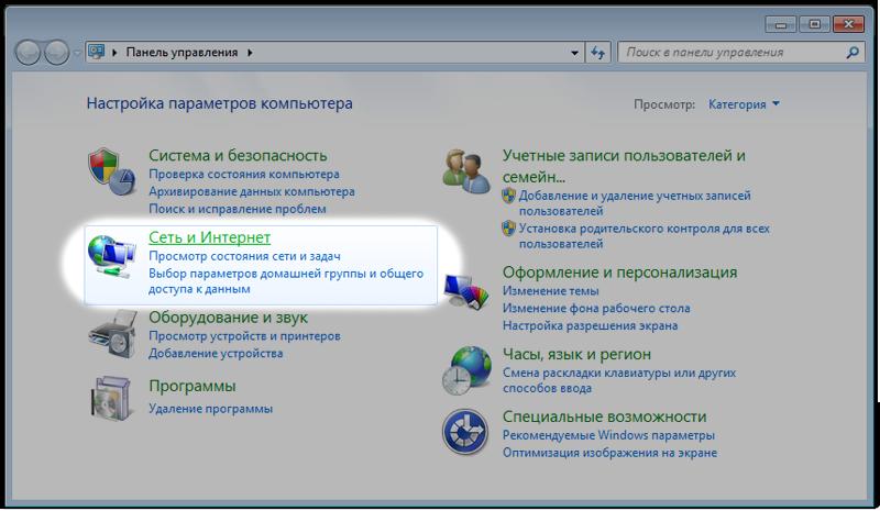 Как настроить DHCP-клиент в Windows 7. Шаг 2.