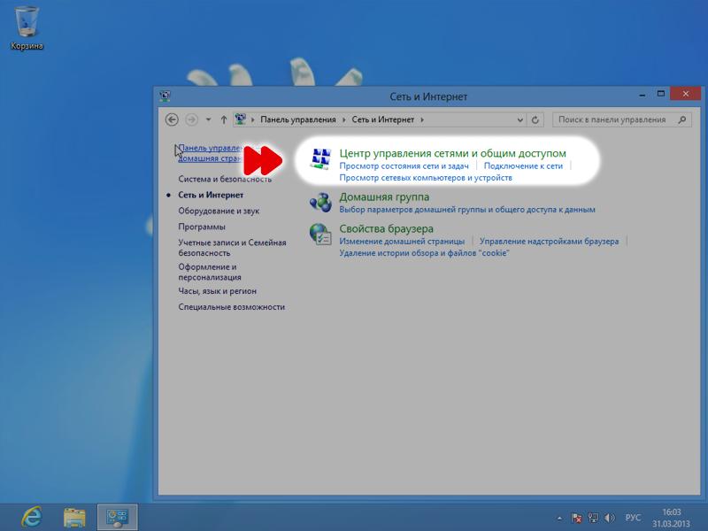 Как настроить DHCP-клиент в Windows 8. Шаг 4.