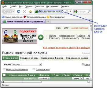 Использование утилит WHOIS IP и HOST IP (Рис. 2.3)