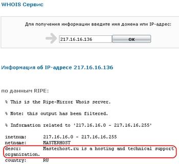 Использование утилит WHOIS IP и HOST IP (Рис. 3.1)
