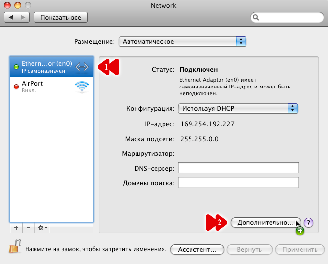 Как настроить DHCP-клиент в Mac OS. Шаг 3.