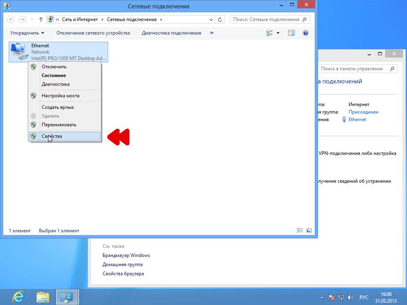 Как настроить DHCP-клиент в Windows 8. Шаг 6.